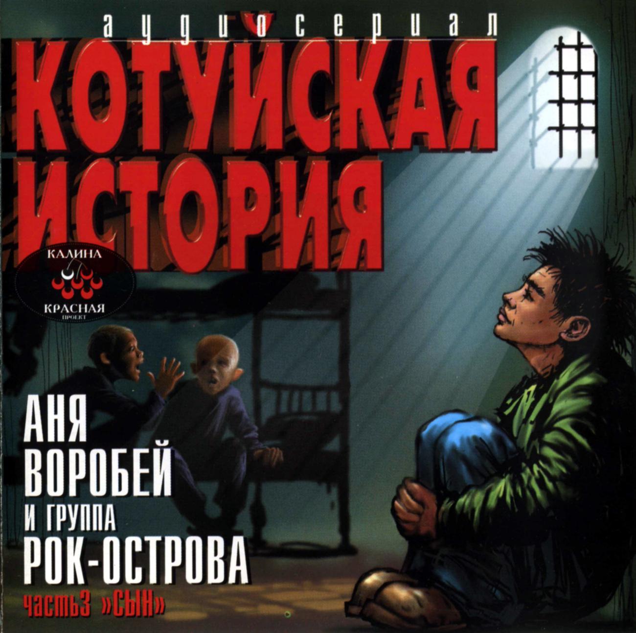 Котуйская история. Часть 3 Сын
