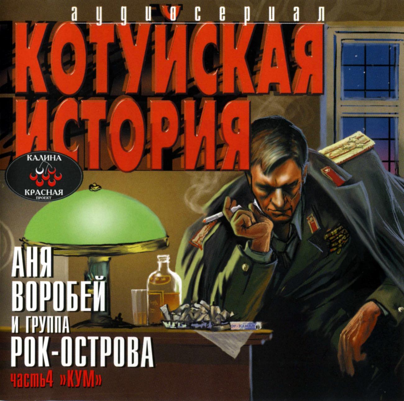 Котуйская история. Часть 4 Кум