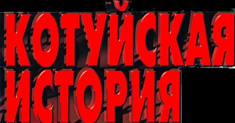 Котуйская история